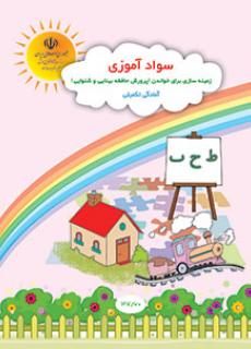 کتاب اختلال یادگیری